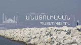 Anatoliakan patmutyun - filmi masin