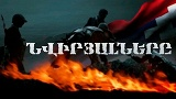 Nviryalnere - Tigran ev Gor