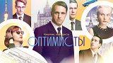 Оптимисты - 12 серия