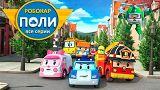 Робокар Поли - 78 серия