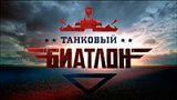 Танковый биатлон 3 сезон - выпуск 5