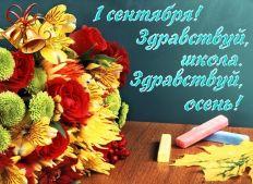 1 сентября)