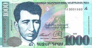 1000 Драм - 1 (1999).jpg