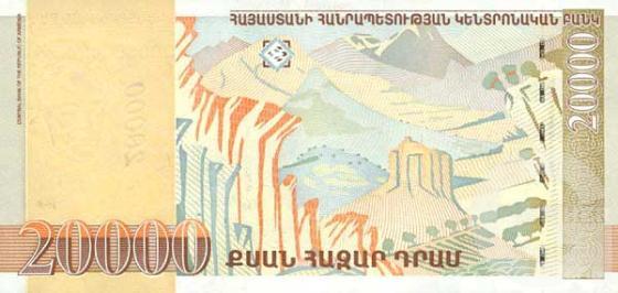 20000 Драм - 2 (1999).jpg