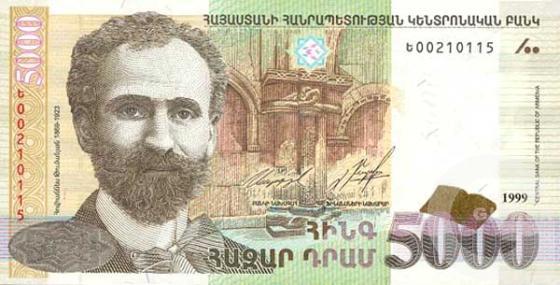 5000 Драм - 1 (1999).jpg