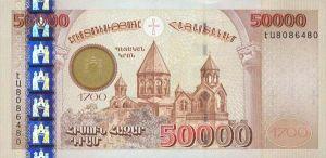 50000 Драм - 1 (2001).jpg