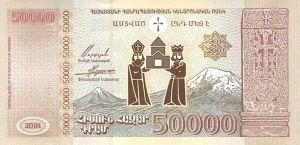 50000 Драм - 2 (2001).jpg