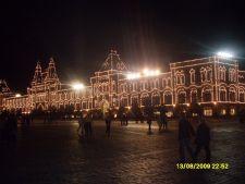Москва(Гум)