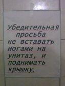 Надпись в туалете