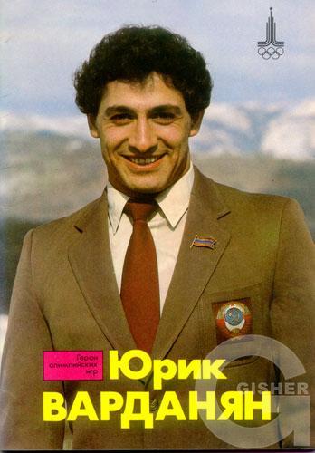 yurik-vardanyan-i5010 jpgYurik Vardanyan