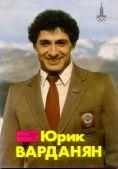 Юрик Варданян