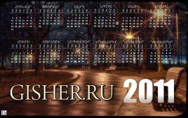 Календарь для Гишер.ру (3)