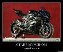 Мотоцикл № 172