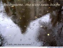 кап кап...дождь это или же слезы....какая разница, музыка одна и та же