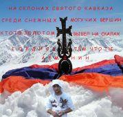 Я горжусь,что я армянин
