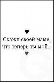 Скажи своей маме)))