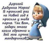 Маша)