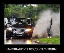 Неудачный день))))))))
