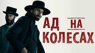 Ад на колесах 5 сезон - 2 серия