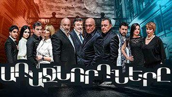 армянские сериал аразат тшнами