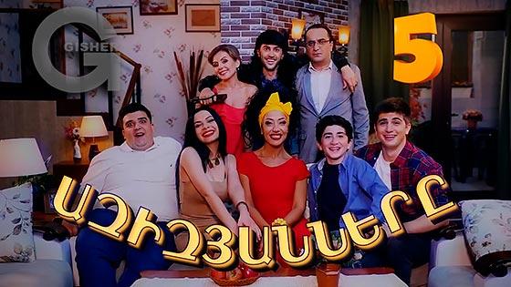 Армянские серяли онлай — 2