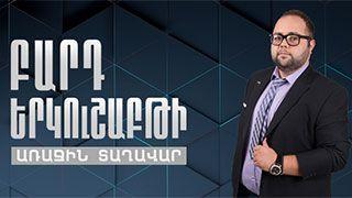 Bard erkushabti - 05.10.2015