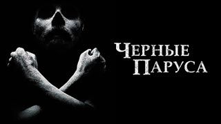 Черные паруса 3 сезон - 4 серия