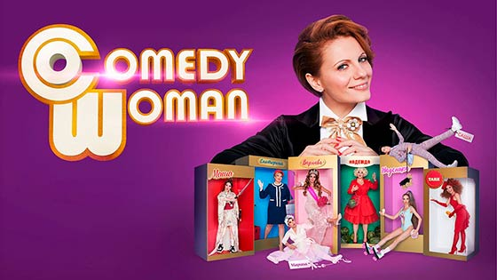 Comedy Woman - 19.12.2014