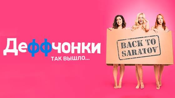 Деффчонки, 5 сезон, 9 серия