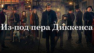 Из-под пера Диккенса - 16 серия