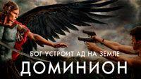 Доминион 2 сезон - 8 серия