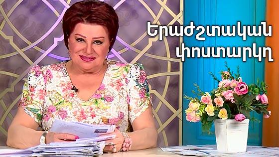 Erajshtakan postarkx - 21.09.2014