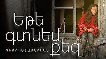 Ютуб сериал армянский фото 355-635
