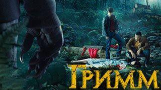 Гримм 4 - 10 серия