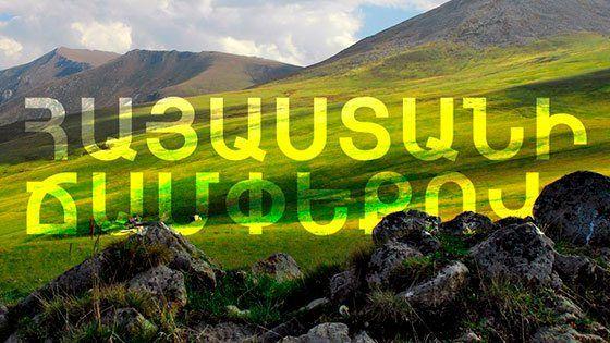 Вернуться в Hayastani champeqov