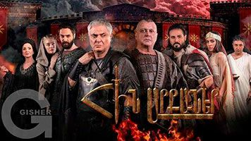 Hin arqaner - Episode 1