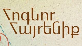 Hogevor hayreniq - Hushardzanneri pahpanutyune