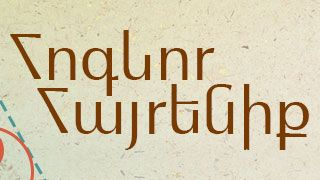 Hogevor hayreniq - Armen Gulakyan
