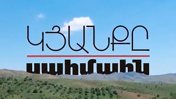 Kyanqe sahmanin - Episode 12