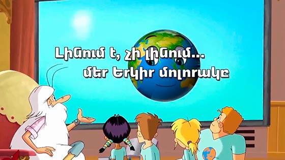 Լինում է, չի լինում... մեր Երկիր մոլորակը