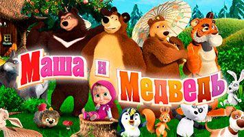 Маша и Медведь :  Учитель танцев (Серия 46)