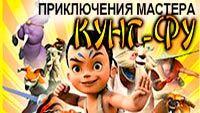 Приключения мастера кунг-фу - 44 серия