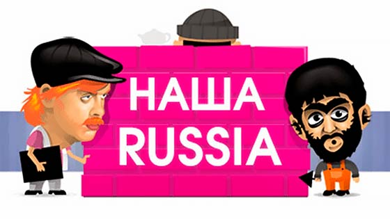 Наша Russia: сезон 5, серия 16