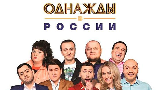 Однажды в России: сезон 1, серия 9