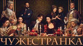 Чужестранка 2 сезон - 13 серия (Финал сезона)