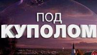 Под куполом 3 сезон - 11 серия