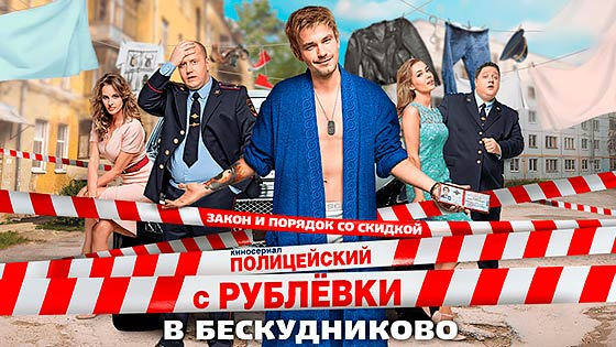 Полицейский с Рублёвки, 2 сезон, 8 серия