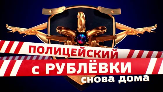 Полицейский с Рублёвки, 3 сезон, 8 серия