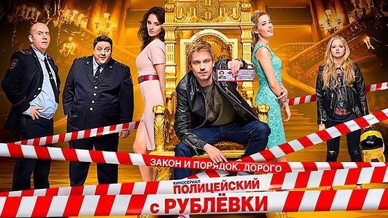 Полицейский с Рублёвки, 1 сезон, 8 серия