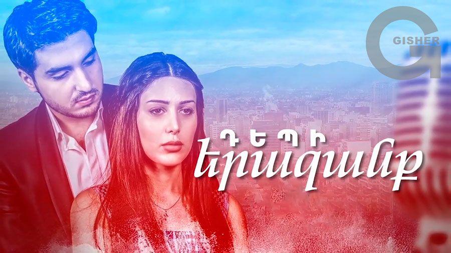Аразат тш намин сериал армянский вчерашная серия фото 259-292